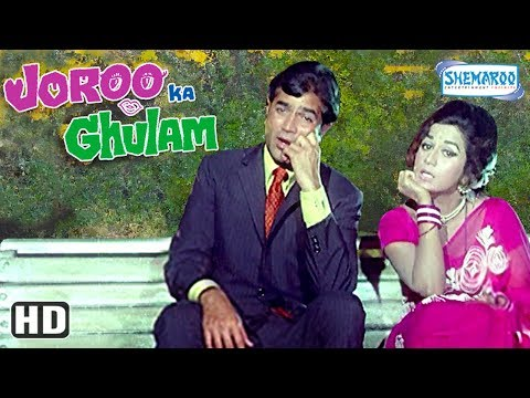 Joroo Ka Ghulam (1972)(HD & Eng Subs) - Hindi Full Movie - Rajesh Khanna | Nanda | Ramesh Deo