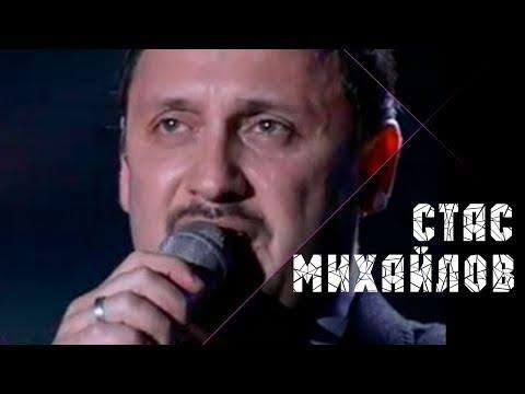 Клип Стас Михайлов - Ну вот и всё