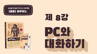 아두이노 [입문편] 제 8강 PC와 대화하기