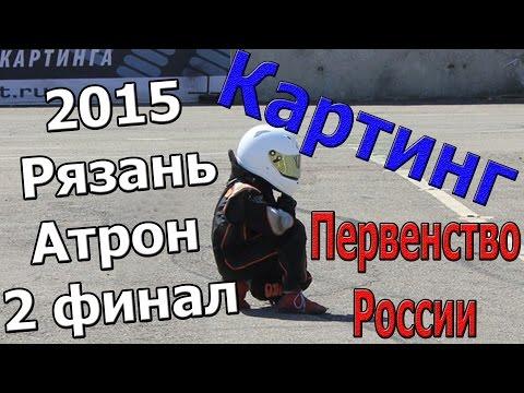 Картинг Первенство России 2015 Рязань Атрон 2финал