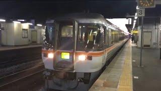 【わいどびゅー ひだ】キハ85系 特急 ワイドビューひだ@美濃太田駅