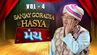 Sanjay Goradia Hasya Manch Vol. 4 : Best Comedy Scenes from Superhit Gujarati Comedy Natak