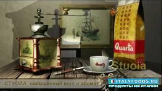Quarta Caffe кофе обжаренный зерна и молотый.mp4