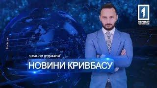 Новини Кривбасу новини за 4 вересня 2017