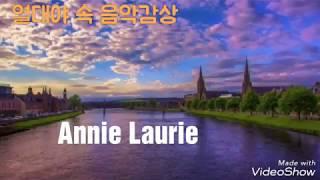 열대야 속 오연준 음악감상 -Annie Laurie(애니 로니,영국민요)