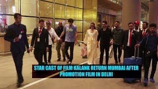 Star Cast Of Film Kalank Return Mumbai After Promotion Film In Delhi   TVNXT Hindi