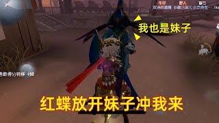 第五人格:小黄鸭英雄救美,和红蝶抢人斗智斗勇!不负金皮之名!