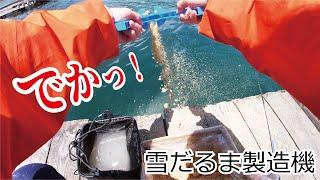 雪だるま製造機を使い釣りしていたらぶっ込みにでっかい魚がきた!
