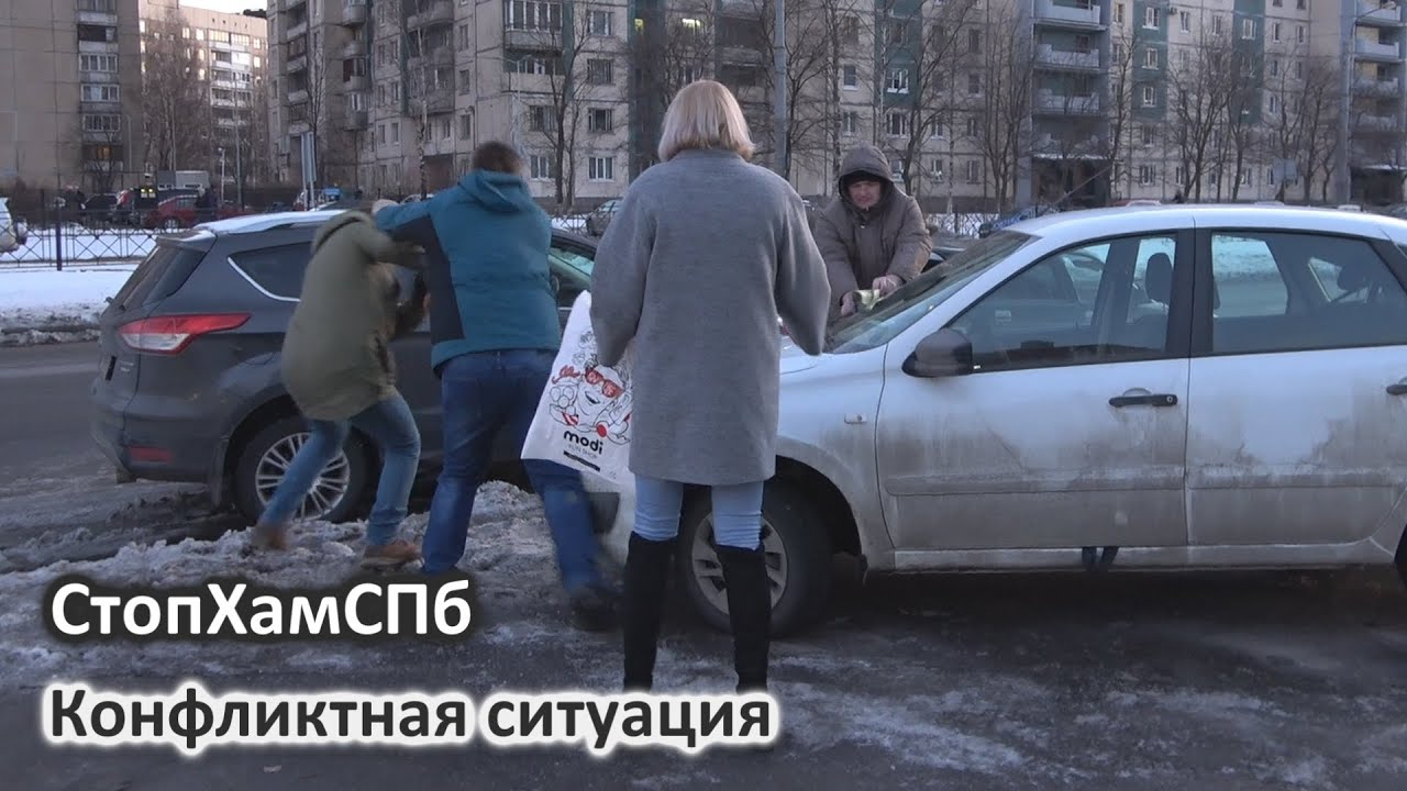 СтопХамСПб - Конфликтная ситуация