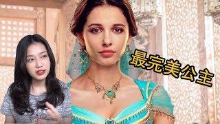 真人版阿拉丁   茉莉可能是最成功的迪士尼公主?!