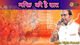 भक्ति की है रात( Energetic Style New Mix  Jain Bhajan) - Vipin Porwal Jain --EXCLUSIVE HD