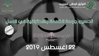 دورة تحسين جودة الخدمة والاحترافية في العمل - 22 اغسطس 2019 - الرياض ( فندق بريرا العليا )