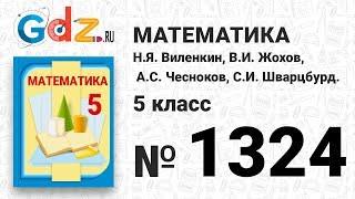 № 1324- Математика 5 класс Виленкин