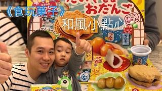 親子DIY 鯛魚燒小丸子和風點心DIY 自己動手做 KRACIE 日式知育菓子