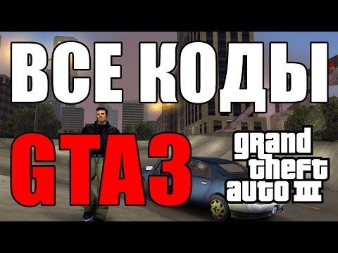 Все читы (коды) на GTA 3 [PC]