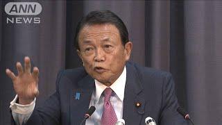 今年度の税収 麻生大臣「想定を下回る可能性ある」(19/11/19)
