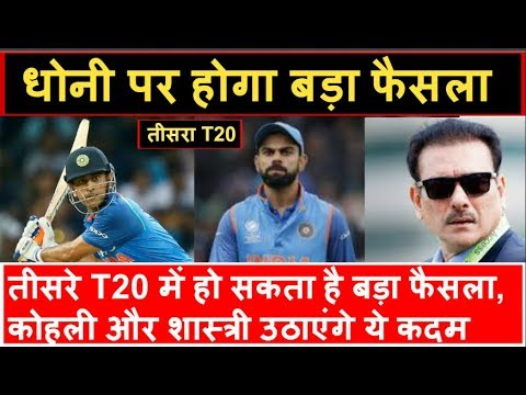 IND Vs NZ 3rd T20: Why is MS Dhoni not promoted up the batting order? | Headlines India