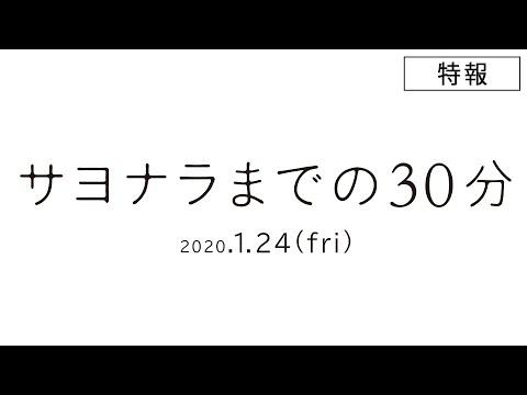 新田真剣佑&北村匠海W主演!『サヨナラまでの30分』完成披露試写会に5組10名様をご招待!