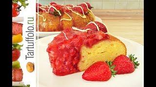 Пирог с клубникой. ОЧЕНЬ вкусный и нежный!