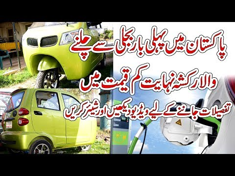 electric rickshaws launch in pakistan at very cheap price made by pakistan