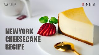Classic New York Cheesecake Recipes: Its Rich, Creamy, Tangy and Crack-Free. So Fantastic .(ASMR)