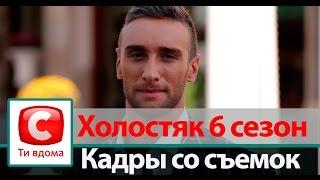 Холостяк 6 сезон СТБ   Кадры со съемки