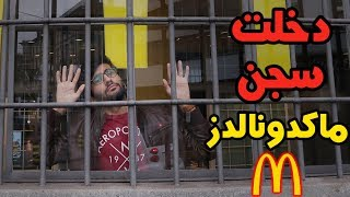 دخلوني سجن ماكدونالدز 🔞🚔 يومين في زيورخ 😍🇨🇭!!