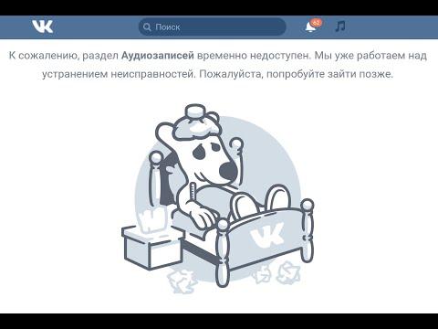 Пропала музыка ВКонтакте