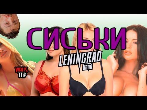 лабутены клип 3