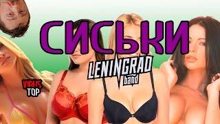 Факты о клипе Ленинград- сиськи| СЕКРЕТ ПОПУЛЯРНОСТИ КЛИПОВ