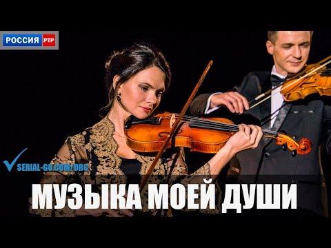 Сериал Музыка моей души (2020) 1-4 серии фильм мелодрама на канале Россия - анонс