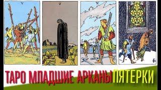 ТАРО Младшие арканы V пятёрки (жезлов, кубков, мечей, пентаклей)