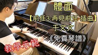 「免費琴譜」體面-于文文【前任3:再見前任 插曲】Piano Cover