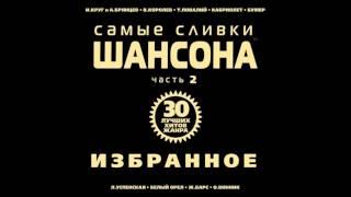 Любовь Успенская & Слава Медяник - Океан