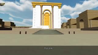 Реконструкция древнего храма Царя Соломона