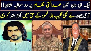 Army Chief demands JUSTICE for Naqeeb Ullah Mehsood || Special Report by Umer Inam