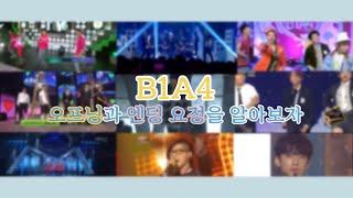 [B1A4] (2011~2020) B1A4 지금까지 활동곡의 오프닝과 엔딩 요정은 누구일까? / 타이틀 + …