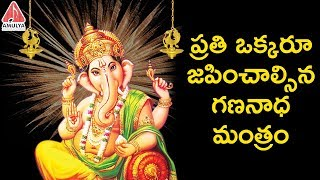 Must Learn Lord Ganesh Mantra | Ganesh Chaturthi 2018 Songs | Vinayaka Chavithi | Shuklambaradharam