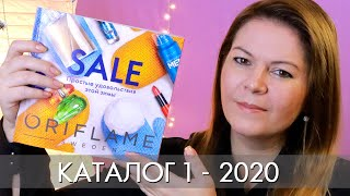 КАТАЛОГ 1 2020 ОРИФЛЭЙМ #ЛИСТАЕМ ВМЕСТЕ Ольга Полякова