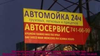 ОРЕХ ! Москва и московская область ! Круглосуточная мойка грузовых и легковых автомобилей !(, 2015-12-03T14:02:57.000Z)
