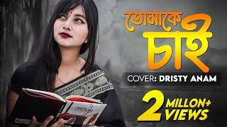 tomake-chai-cover-dristy-anam-tonmay-mahabubul-fagun-haway-2019