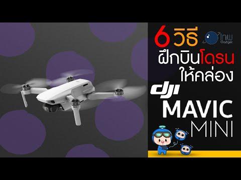 DJI Mavic Mini รีวิว 6 วิธีฝึกบินโดรนสำหรับมือใหม่ให้คล่อง