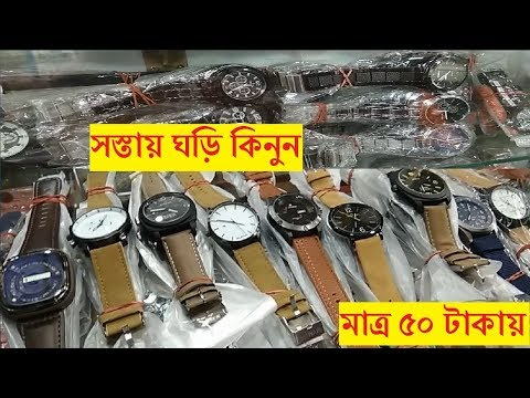 সস্তায় ঘড়ি কিনুন মাত্র ৫০ টাকায় | cheap watch price in bd | watch shop in dhaka | Mukut Vlogs
