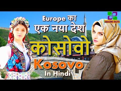 कोसोवो Europe का एक नया देश // Kosovo new country of Europe in Hindi