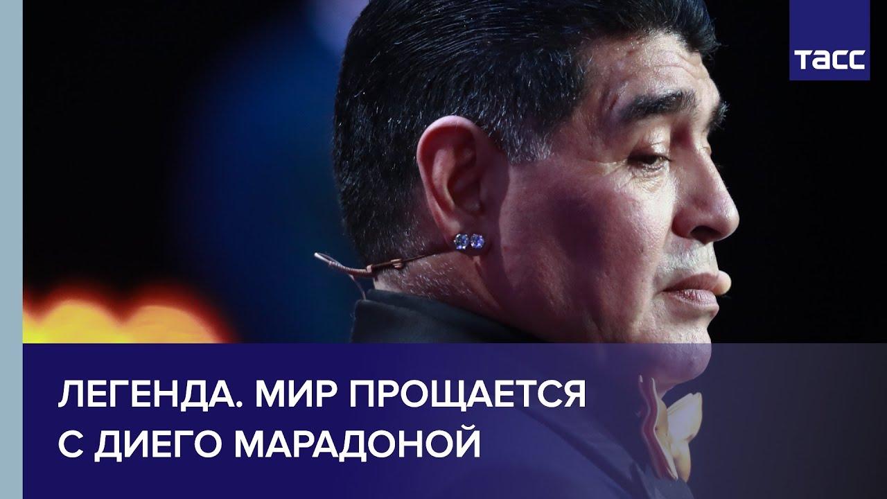 Марадона завещал забальзамировать свое тело и открыть к нему доступ