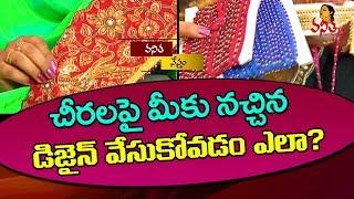 Easy Making of Homemade Designer Sarees || Vanitha Fashion || Vanitha TV