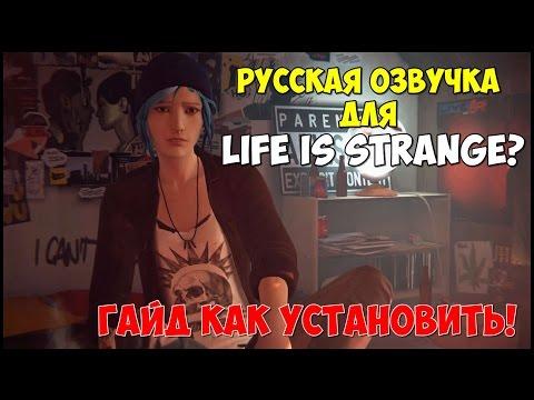 РУССКАЯ ОЗВУЧКА ДЛЯ LIFE IS STRANGE?(Где скачать и как установить!)