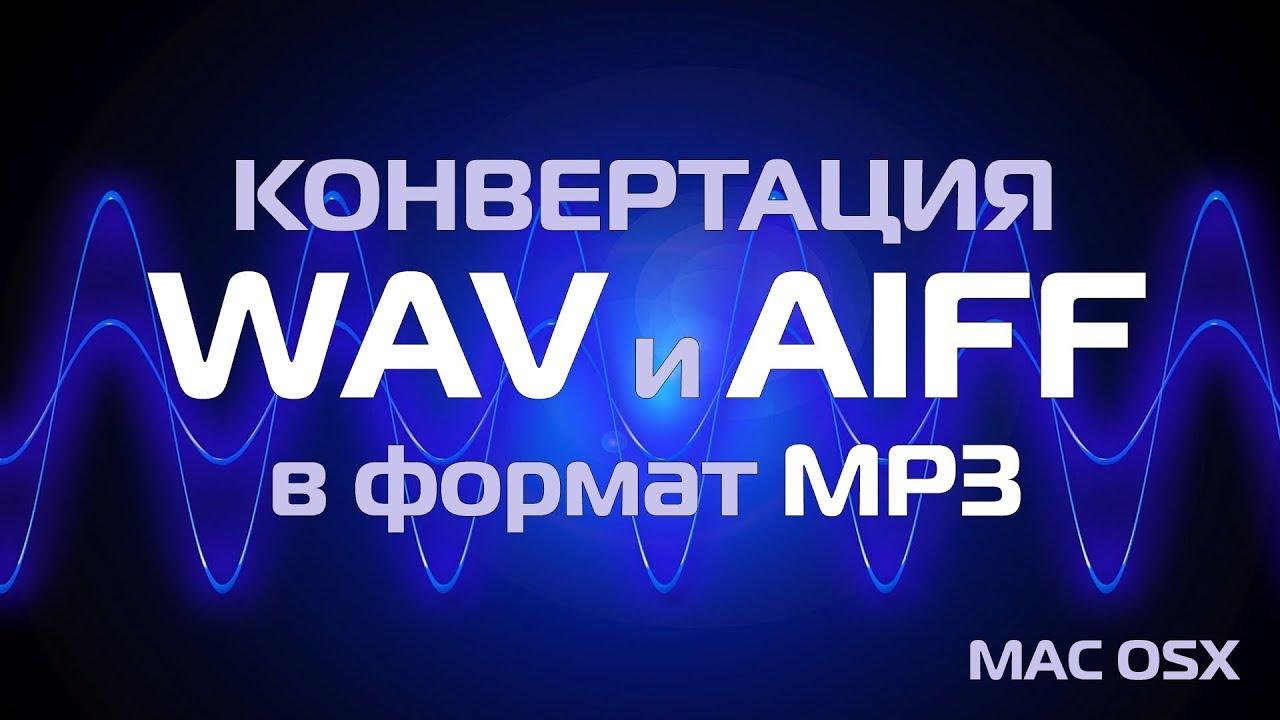 Wav в mp3 конвертировать
