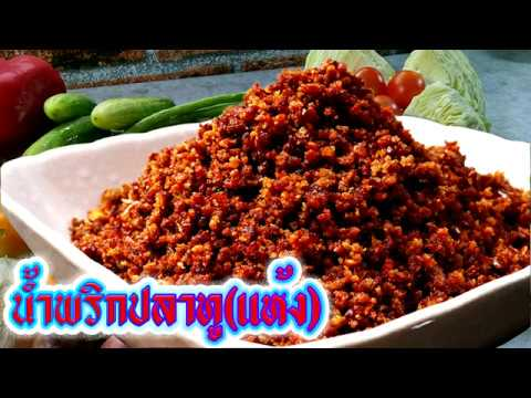 น้ำพริก EP.51 น้ำพริกปลาทู (แห้ง) สูตรน้ำพริกปลาทู หอมอร่อย ทำกินง่าย ทำขายดี เก็บได้นาน อาหารง่ายๆ