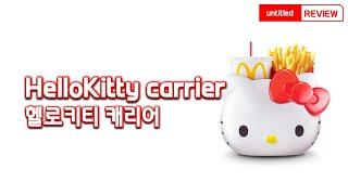 HelloKitty Carrier Review 헬로키티…